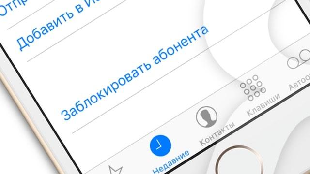 «Чёрный список» в iPhone