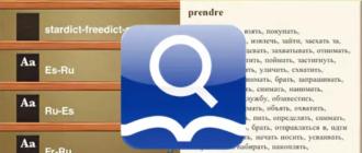 Бесплатные словари для iPhone и iPad