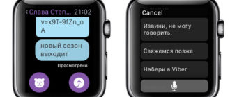 Шаблоны ответов на сообщения и электронную почту в Apple Watch