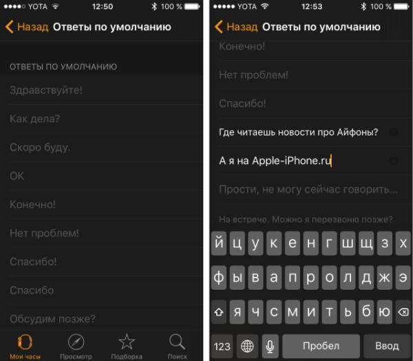 Настройка шаблонов ответов на сообщения и почту в Apple Watch - шаг 2