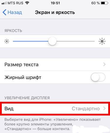 Отключение опции «Увеличение экрана» в iPhone