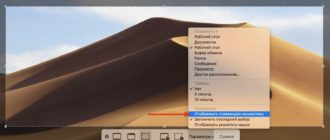 Отключение превью скриншотов в MacOS Mojave