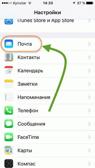 Перенос контактов с iPhone на Android через Google - шаг 1