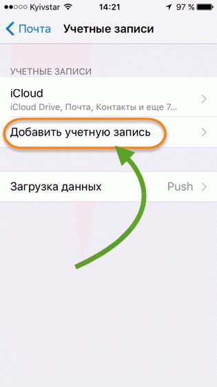 Перенос контактов с iPhone на Android через Google - шаг 2