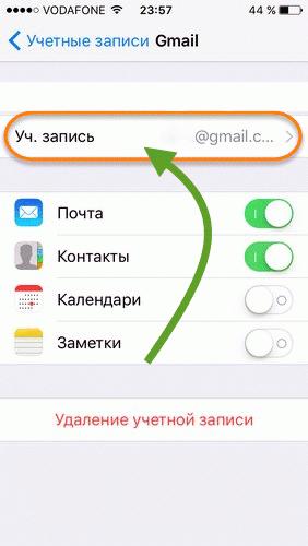 Перенос контактов с iPhone на Android через Google - шаг 4