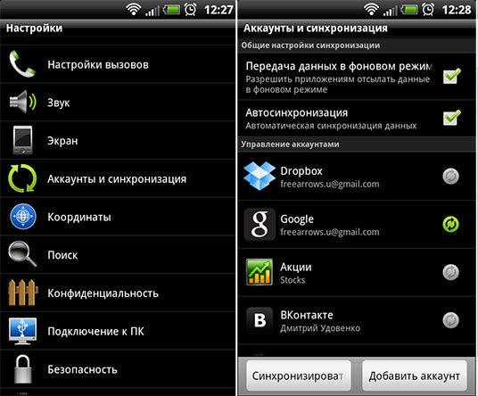 Перенос контактов с iPhone на Android через Google - шаг 6