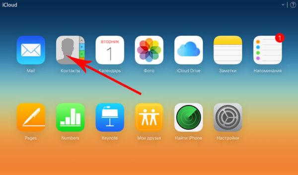 Перенос контактов с iPhone на Android через iCloud - шаг 1