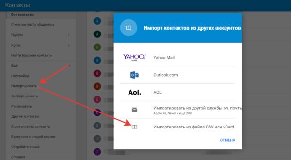 Перенос контактов с iPhone на Android через iCloud - шаг 4