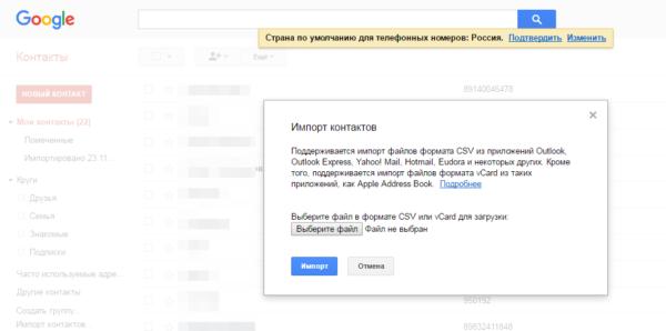 Перенос контактов с iPhone на Android через iCloud - шаг 5