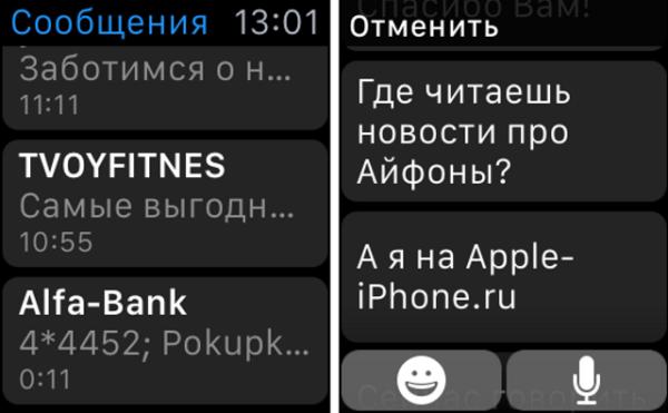 Использование шаблонов ответов на сообщения и почту в Apple Watch