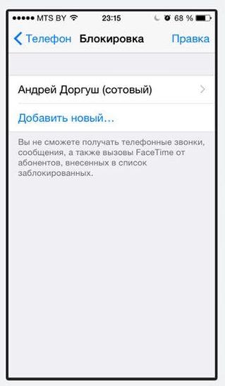 Список заблокированных контактов в iPhone
