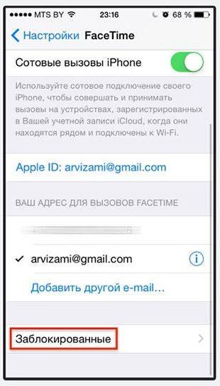 Список заблокированных контактов из FaceTime
