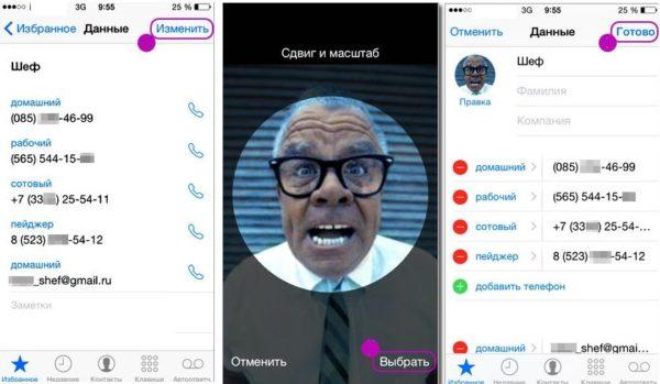 Установка фото контакта на весь экран iPhone