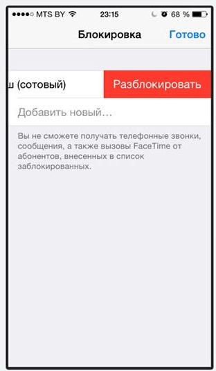 Разблокировка абонента в iPhone