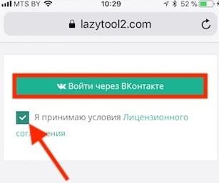 Установка LazyTool 2 на iPhone - шаг 1