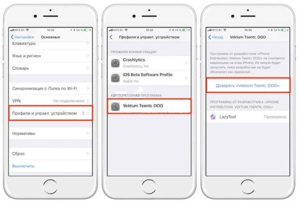 Установка LazyTool 2 на iPhone - шаг 4