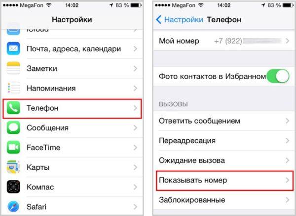 Опция «Показывать номер» в iPhone