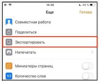 Опция «Экспортировать» в Pages на iOS