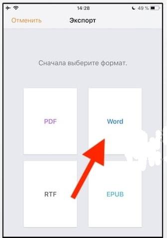 Выбор формата документа для экспортирования