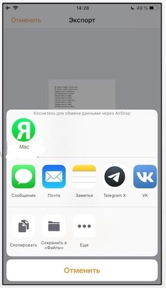 Экспорт файлов в Pages на iOS