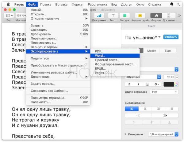 Опция «Экспортировать в» в Pages