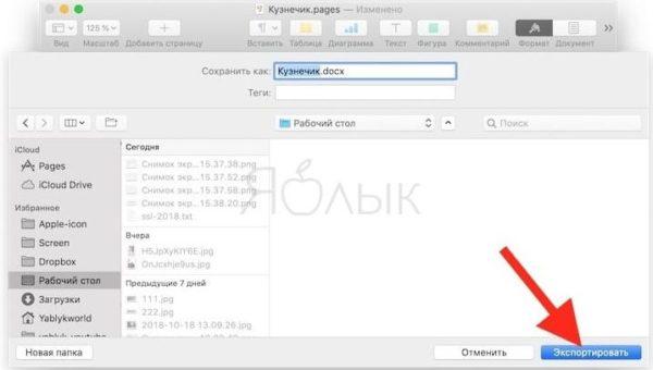 Имя файла и опция «Экспортировать» в Pages