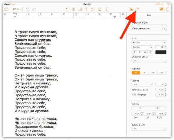 Параметры в web-приложении Pages