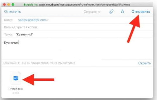 Адрес экспорта и опция «Отправить» в web-приложении Pages