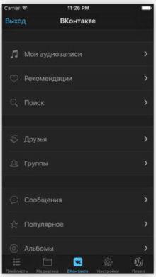 Сохранение музыки из ВК на iOS через LazyTool 2 - шаг 1