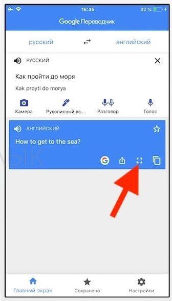Кнопка в Google Translate для увеличения текста на весь экран
