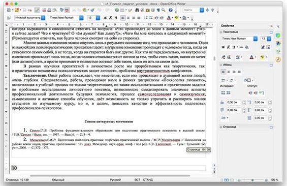 Дизайн OpenOffice Writer