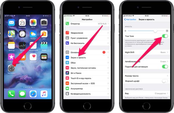 Включение технологии True Tone в iPhone