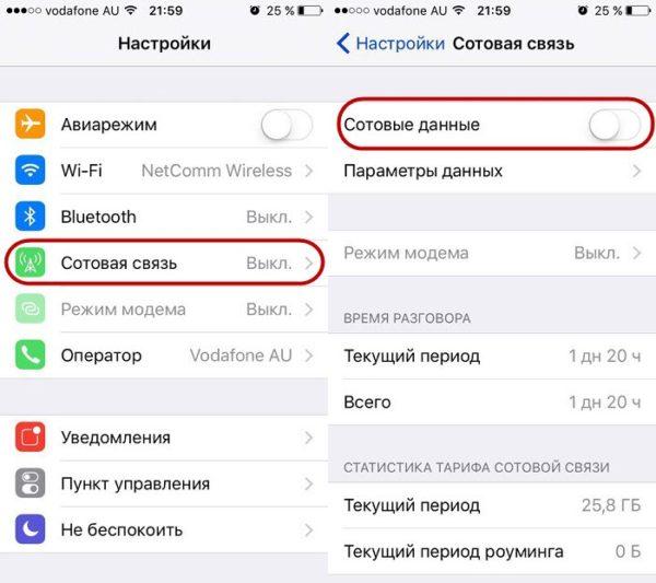 Включение мобильного интернета в iOS
