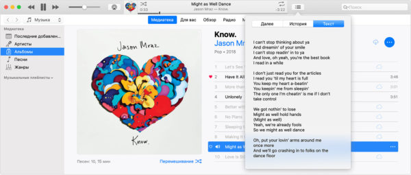 Включение отображения текста песни в Apple Music на Mac
