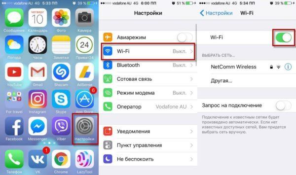 Включение Wi-Fi в iOS