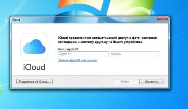Вход в iCloud на Windows