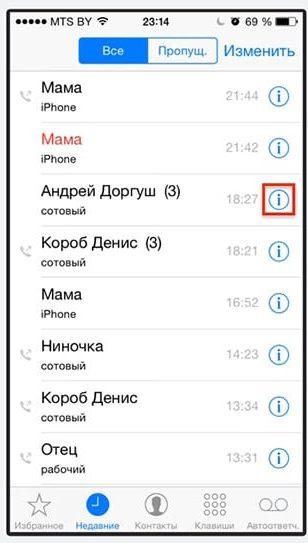 Блокировка абонента в iPhone - шаг 1