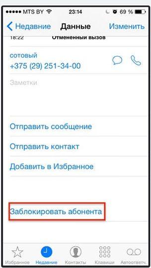 Блокировка абонента в iPhone - шаг 2