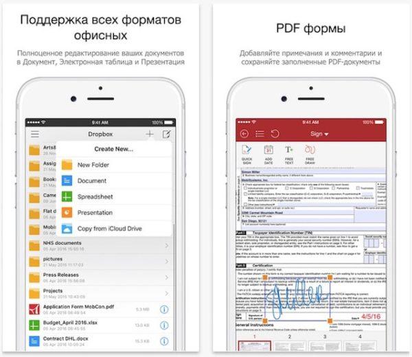 Поддерживаемые форматы в OfficeSuite Pro