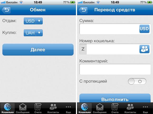 Обмен и перевод средств