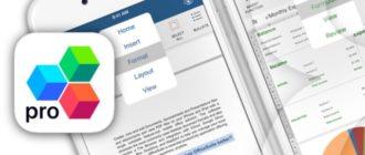 OfficeSuite Pro для iOS