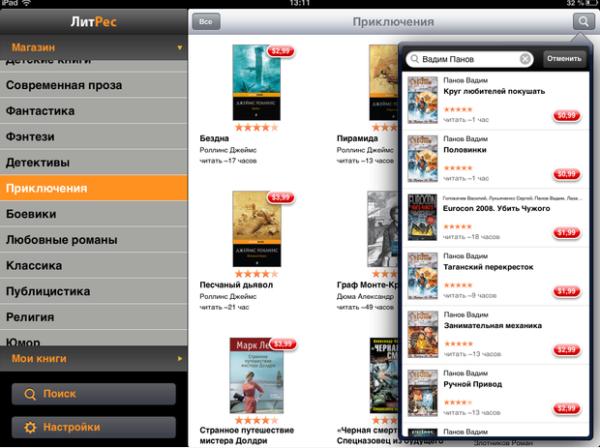 ЛитРес для чтения книг в iOS