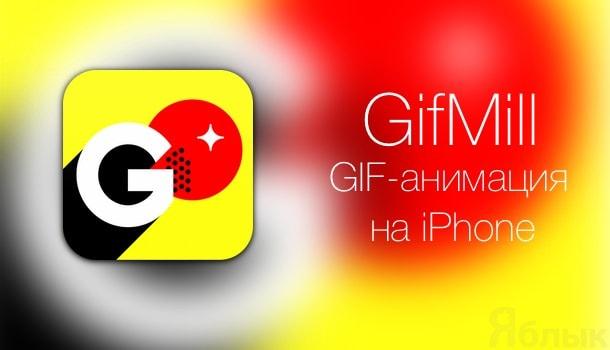 Обзор приложения GifMill для iPhone