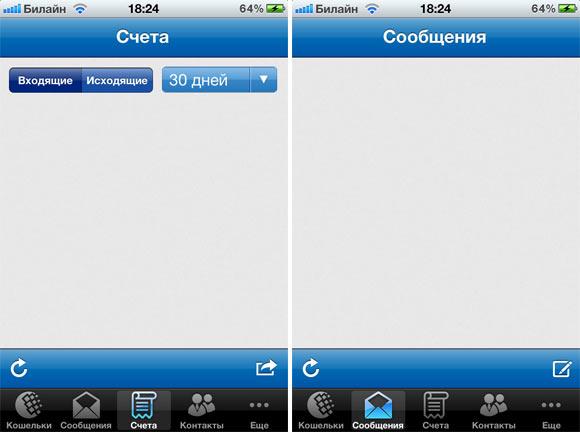 Разделы «Счета» и «Сообщения»