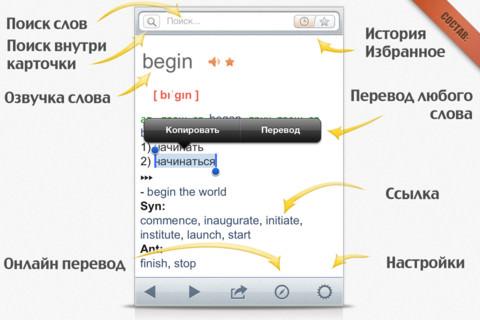 Словарь iEnRu для iOS