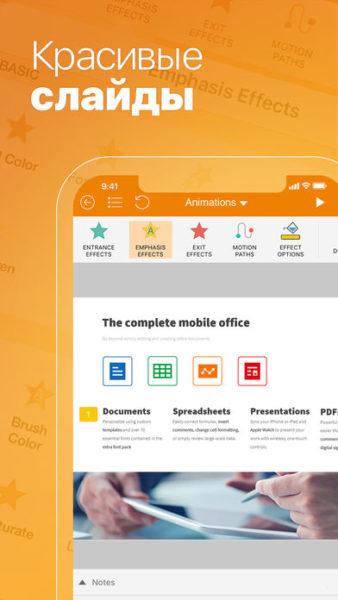 Слайды в OfficeSuite Pro