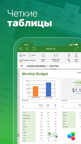 Таблицы в OfficeSuite Pro
