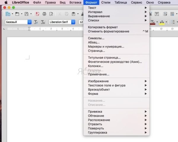 Строки меню в LibreOffice