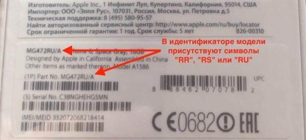 Отличия между официальным и контрабандным iPhone