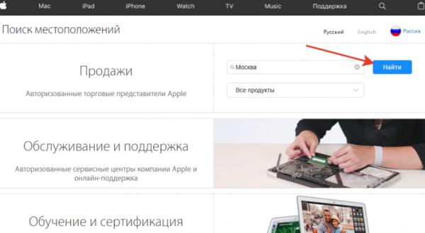 Просмотр списка официальных продавцов iPhone - шаг 2